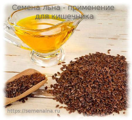 Семя льна применение для кишечника