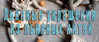 ukrasheniya-iz-lna
